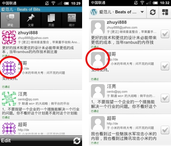 wordpress for android 2.0 试用记