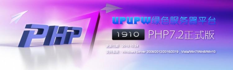 UPUPW环境包PHP7.2正式版1910发布